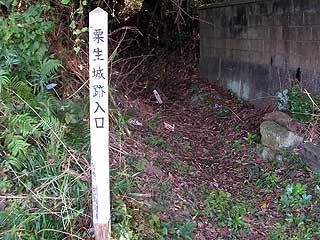 「粟生城跡入口」の標柱